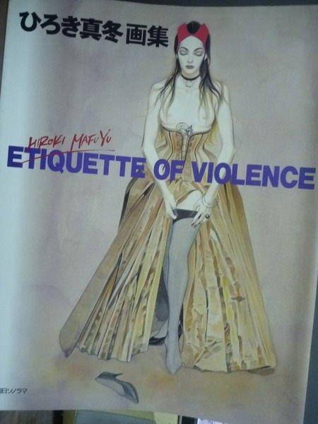 【書寶二手書T6/藝術_PCQ】ETIQUETTE OF VIOLENCE_Hiroki真冬