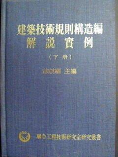 【書寶二手書T4/建築_KAG】建築技術規則構造編解說實例-下冊_1980年_原價350元