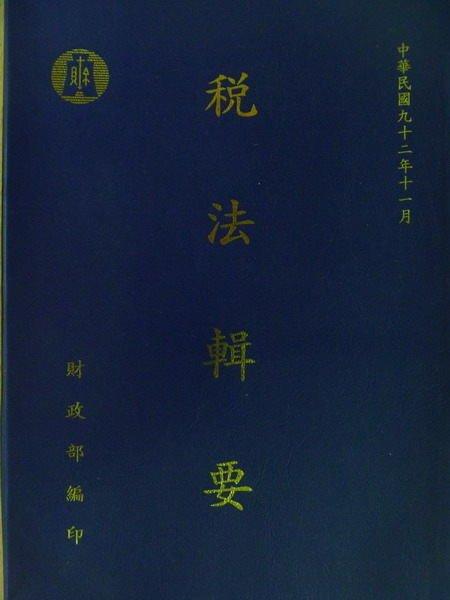 【書寶二手書T7/大學法學_MEH】稅法輯要_財政部_2003年