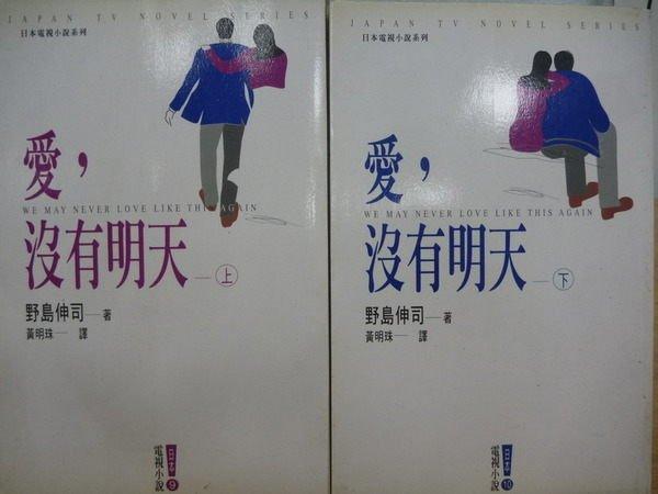 【書寶二手書T2/一般小說_MAI】愛,沒有明天_野島伸司_上下合售