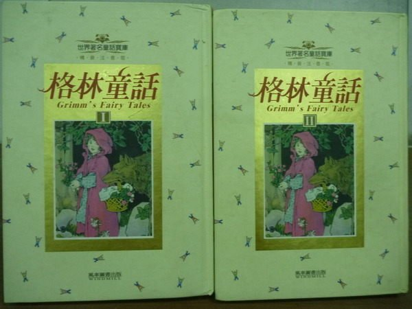 【書寶二手書T6/兒童文學_IRZ】格林童話_2本合售_井旁的牧鵝姑娘等_附殼