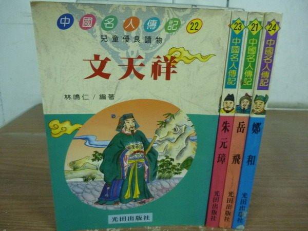 【書寶二手書T5/兒童文學_IRI】文天祥+朱元璋等_共4本合售