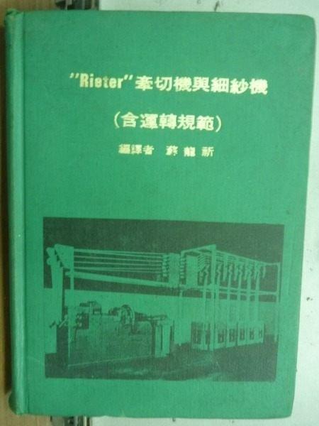 【書寶二手書T4/大學理工醫_IRO】Rieter牽切機與細紗機_蘇龍祈_1976.02