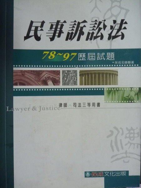 【書寶二手書T2/進修考試_PCV】民事訴訟法78~97歷屆試題_保成名師_12/e_律師司法官