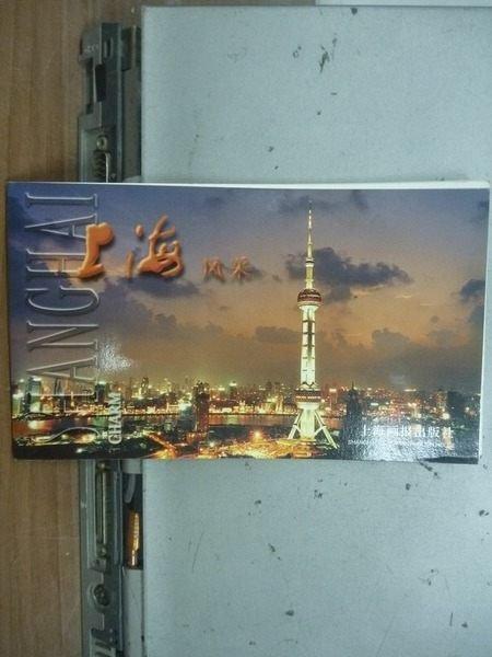 【書寶二手書T4/嗜好_IRB】上海風采-明信片_一組13張