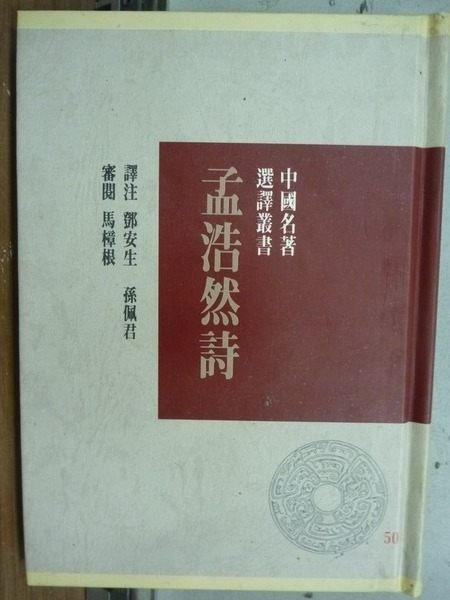 【書寶二手書T2/文學_IQI】中國名著選譯叢書-孟浩然詩_譯注:鄧安生等