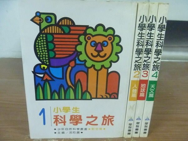 【書寶二手書T3/少年童書_OMN】小學生科學之旅_1~4冊合售