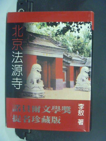 購買書籍:北京法源寺_原價380元_李敖著