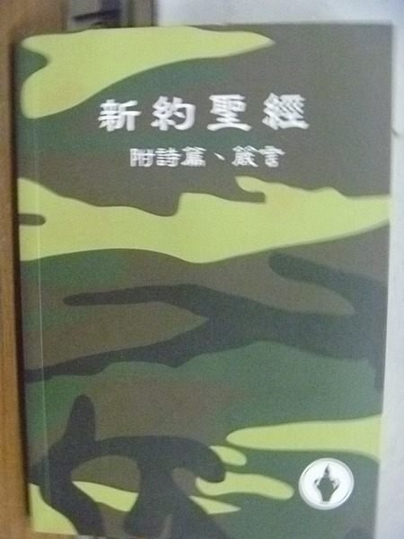【書寶二手書T1╱宗教_HJM】新約聖經_附詩篇.箴言