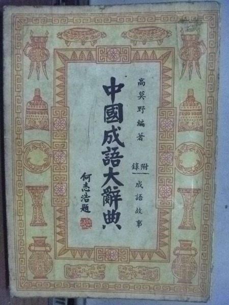 【書寶二手書T6/字典_HJM】中國成與大辭典_高莫野_民國57年