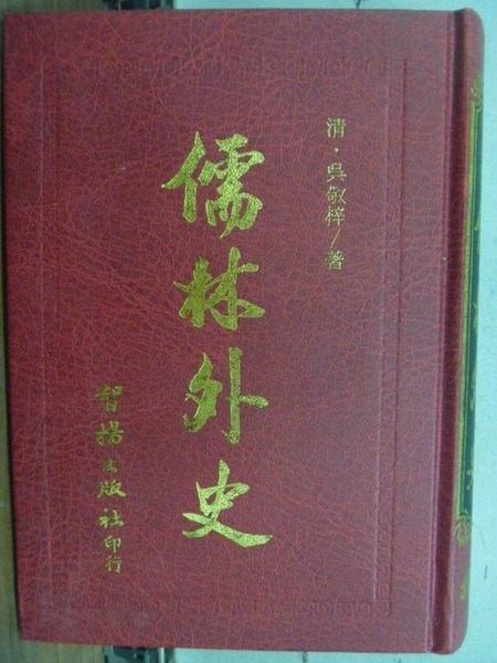 【書寶二手書T7/一般小說_HJN】儒林外史_吳敬梓
