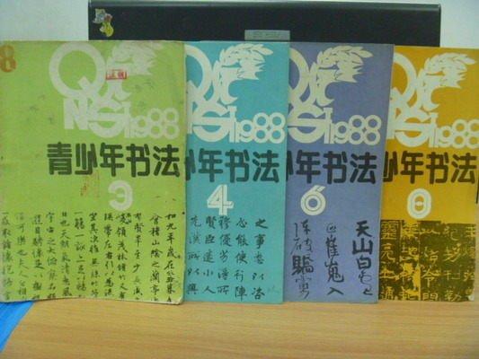 【書寶二手書T5/藝術_QMT】青少年書法_1988/3~8間_四冊合售