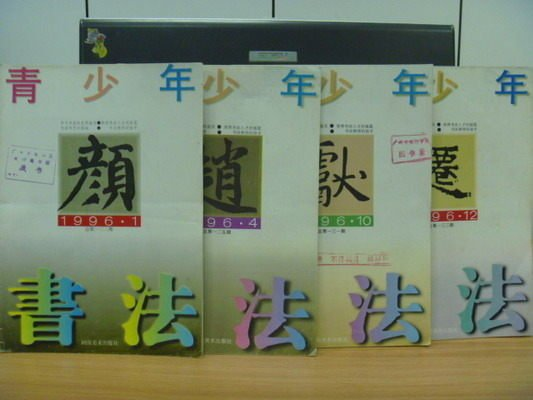 【書寶二手書T6/藝術_QMT】青少年書法_1996/1~12間_四冊合售
