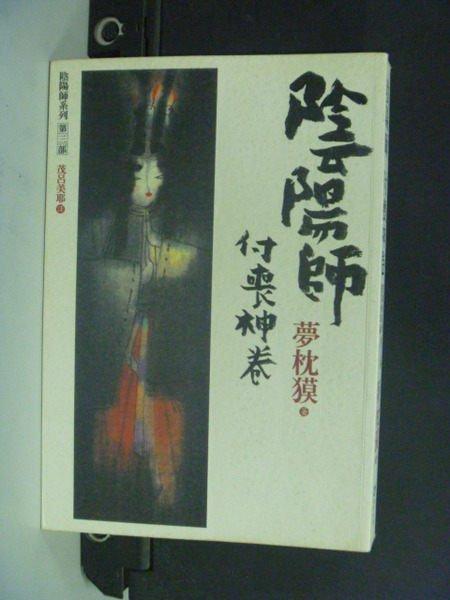 【書寶二手書T3/一般小說_OBK】陰陽師: 付喪神卷_夢枕?, 茂呂美耶