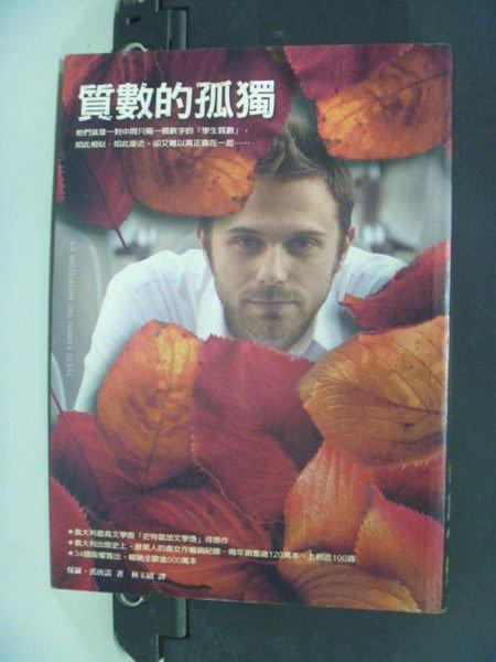 【書寶二手書T9/翻譯小說_OCQ】質數的孤獨_保羅.裘唐諾 , 林玉緒