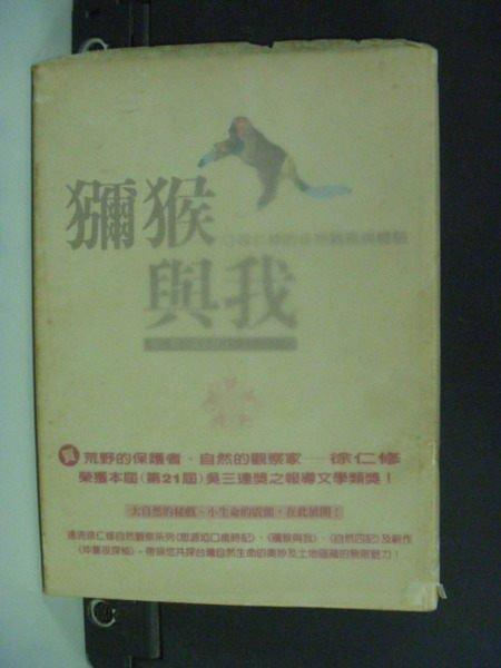 【書寶二手書T8/動植物_OCA】獼猴與我_徐仁修
