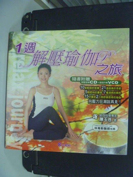 購買書籍:1週解壓瑜伽之旅_陳玉芬/著_無光碟