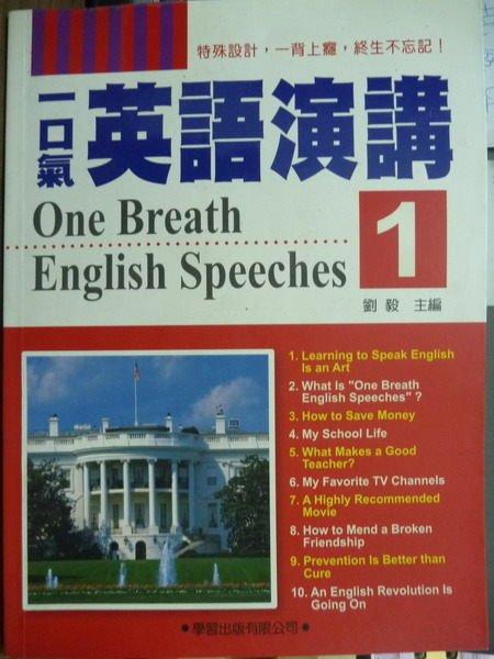 【書寶二手書T2/語言學習_PFI】一口氣英語演講(1)_劉毅