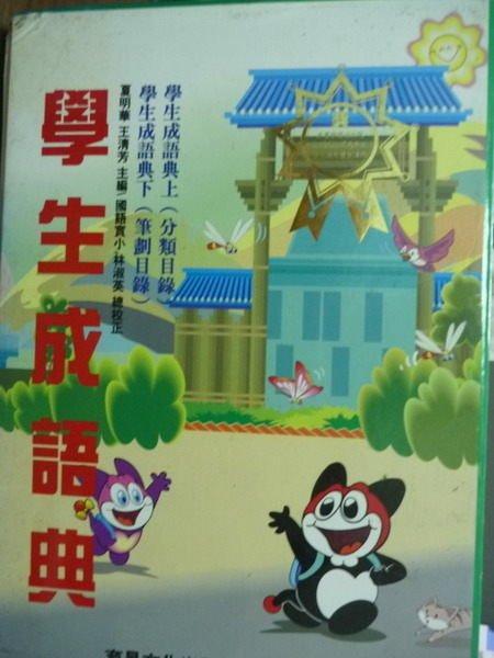 【書寶二手書T7/字典_PFI】實用分類學生成語典(上+下)_王清芳