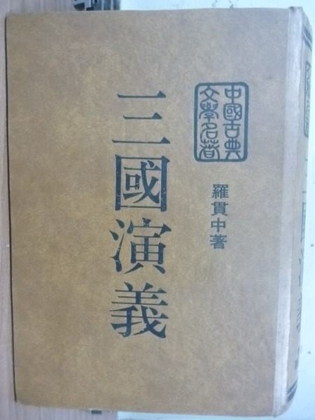 【書寶二手書T9/一般小說_ODY】三國演義_羅貫中_原價600元