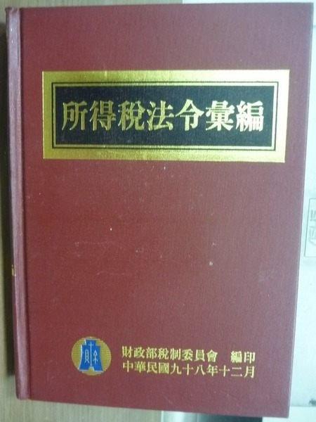【書寶二手書T8/法律_OEZ】所得稅法令彙編_2009年_原價$550