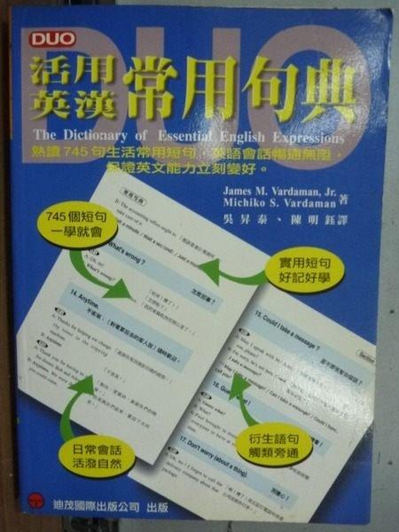 【書寶二手書T5/語言學習_OEP】DUO活用英漢常用句典_吳昇泰等翻譯_1998年
