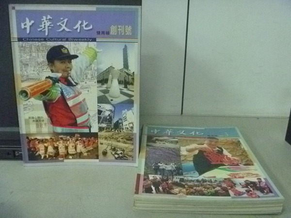 【書寶二手書T7/雜誌期刊_WDJ】中華文化_2004/1~2005/05期間_6本合售_台北城等