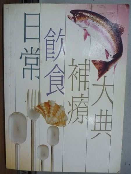 【書寶二手書T8/養生_OFC】日常飲食補療大典