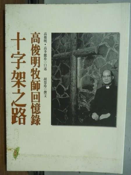 【書寶二手書T7/傳記_OFI】十字架之路-高俊明牧師回憶錄_胡慧玲_原價350元