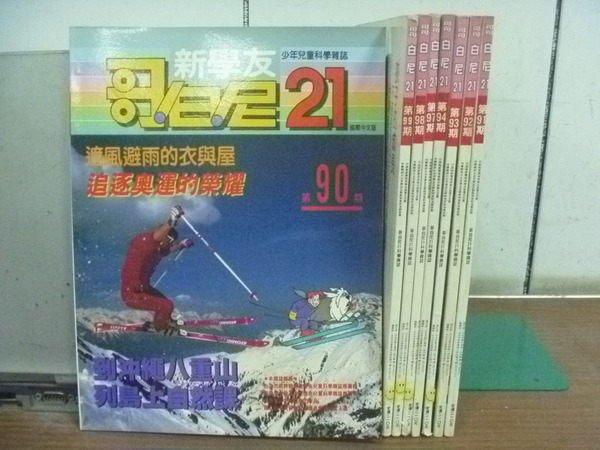 【書寶二手書T6/雜誌期刊_RBH】哥白尼21_90~99期間_8本合售_遮風避雨的衣與屋等