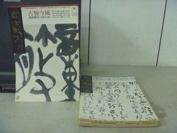 【書寶二手書T3/藝術_RGK】書法教育_179~188期間_共8本合售_古貌今風張添原書法等