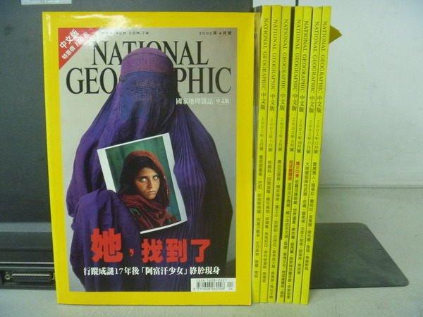 【書寶二手書T7/雜誌期刊_RGP】國家地理_2002/4~12期間_共8本合售_阿富汗少女等