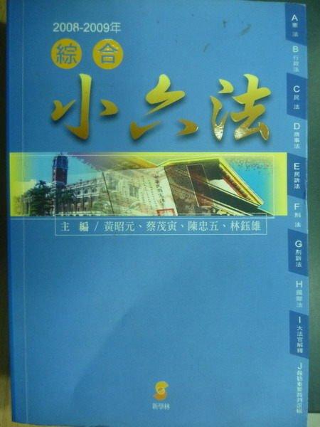 【書寶二手書T2/大學法學_MCH】綜合小六法_黃昭元等_2008年_原價390