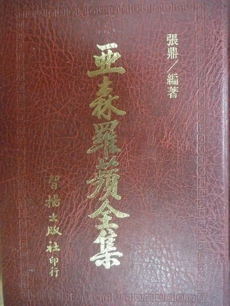 【書寶二手書T5/翻譯小說_NTA】亞森羅蘋全集_張鼎