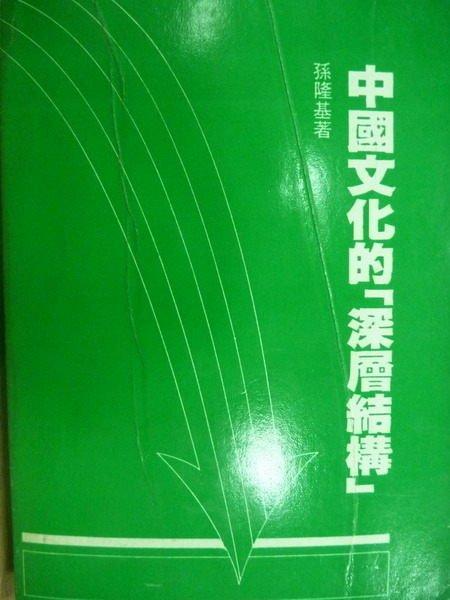 【書寶二手書T3/社會_NPJ】中國文化的深層結構_孫隆基