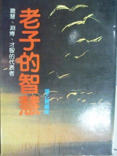 購買書籍:老子的智慧_曹乙賢