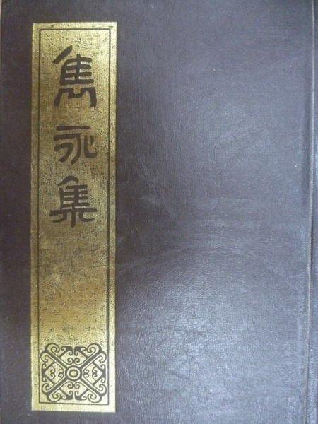 【書寶二手書T2/翻譯小說_OIA】雋永集_讀者文摘