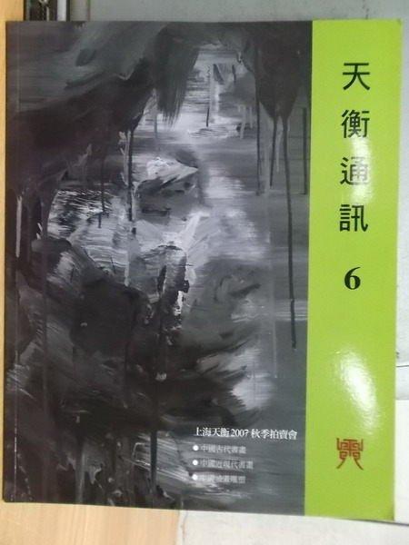 【書寶二手書T2/收藏_PAP】天衡通訊6期_2007秋季拍賣_中國古代書畫等