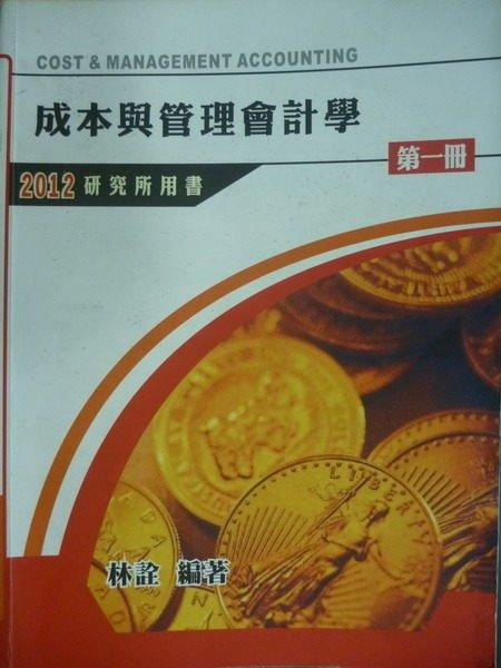 【書寶二手書T5/進修考試_ZIS】成本與管理會計學_第一冊_林詮_原價500_2012研究所