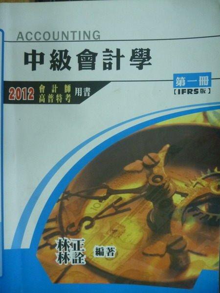 【書寶二手書T6/進修考試_ZIS】中級會計學_第一冊_原價500_2012會計師_IFRS版
