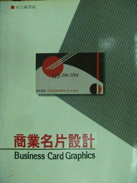 【書寶二手書T4/廣告_ZIV】商業名片設計_美工圖書社_原價400