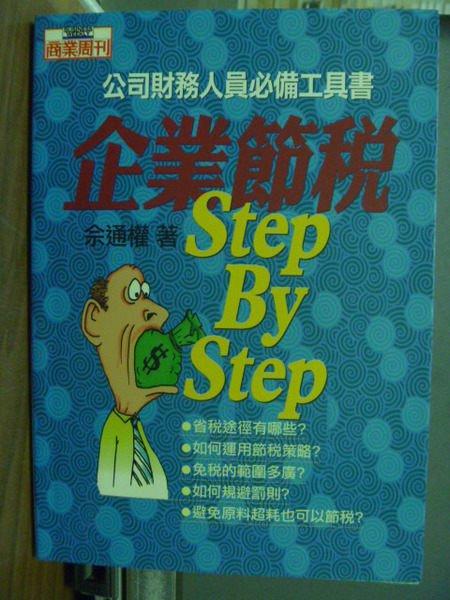 【書寶二手書T8╱財經企管_NLY】企業節稅Step by Step公司財務人員必備_余通權