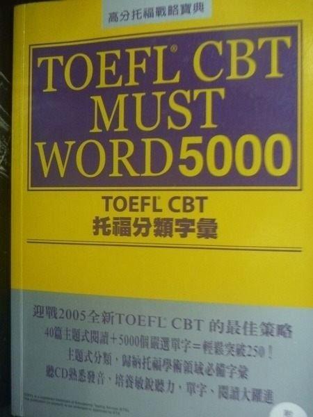 【書寶二手書T3/語言學習_LKC】TOEFL CBT托福分類字彙_博識出版編輯部_附CD