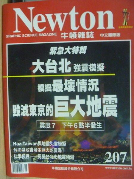 【書寶二手書T1╱雜誌期刊_QFE】牛頓_207期_摧毀東京的巨大地震等