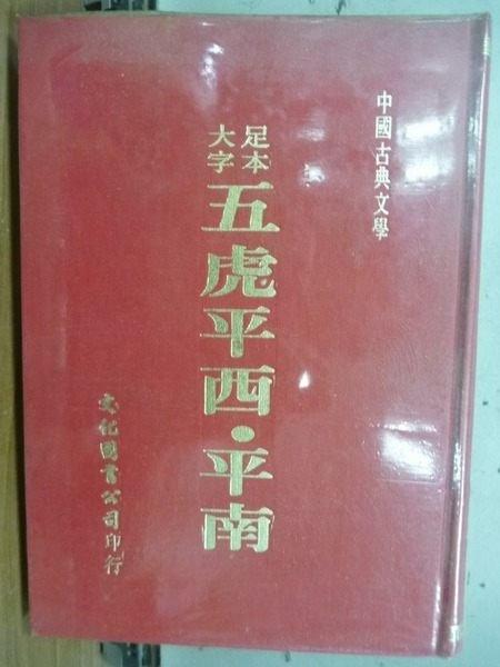 【書寶二手書T7/一般小說_OGC】五虎平面.平南