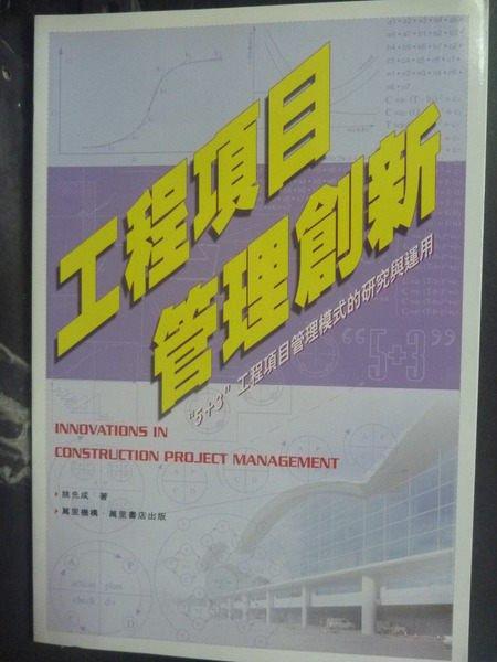 【書寶二手書T9/大學理工醫_ZIP】工程項目管理創新: