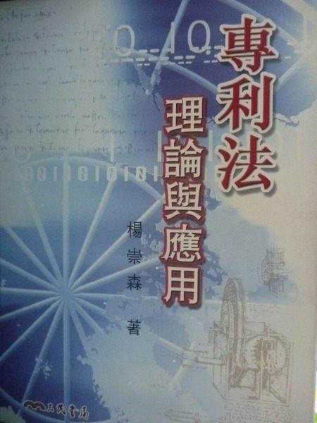【書寶二手書T6/大學商學_ZIP】專利法理論與應用_原價850_楊崇森