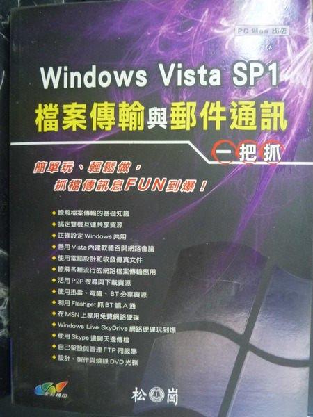 【書寶二手書T2/電腦_ZDM】WINDOWS VISTA SP1檔案傳輸與郵件通訊一把抓_PC Man