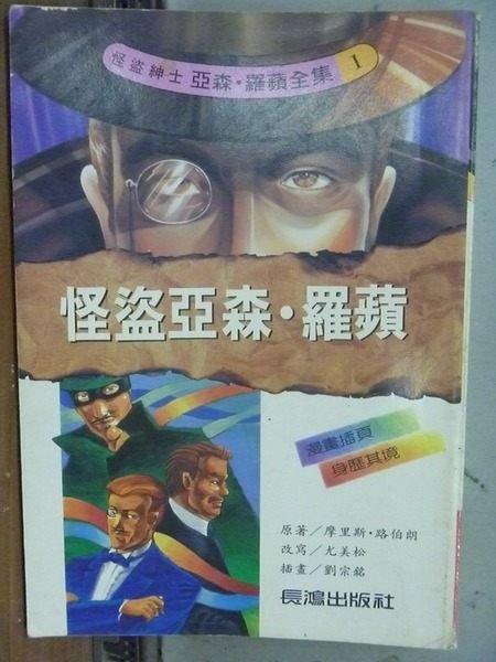【書寶二手書T1╱兒童文學_ONQ】怪盜亞森羅蘋_路伯朗