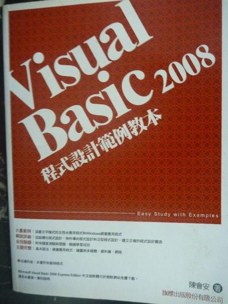 【書寶二手書T4/電腦_ZBX】Visual Basic 2008程式設計範例教本_陳會安_附光碟